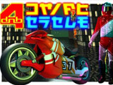 Drift n Burn 4 Drift Cycle